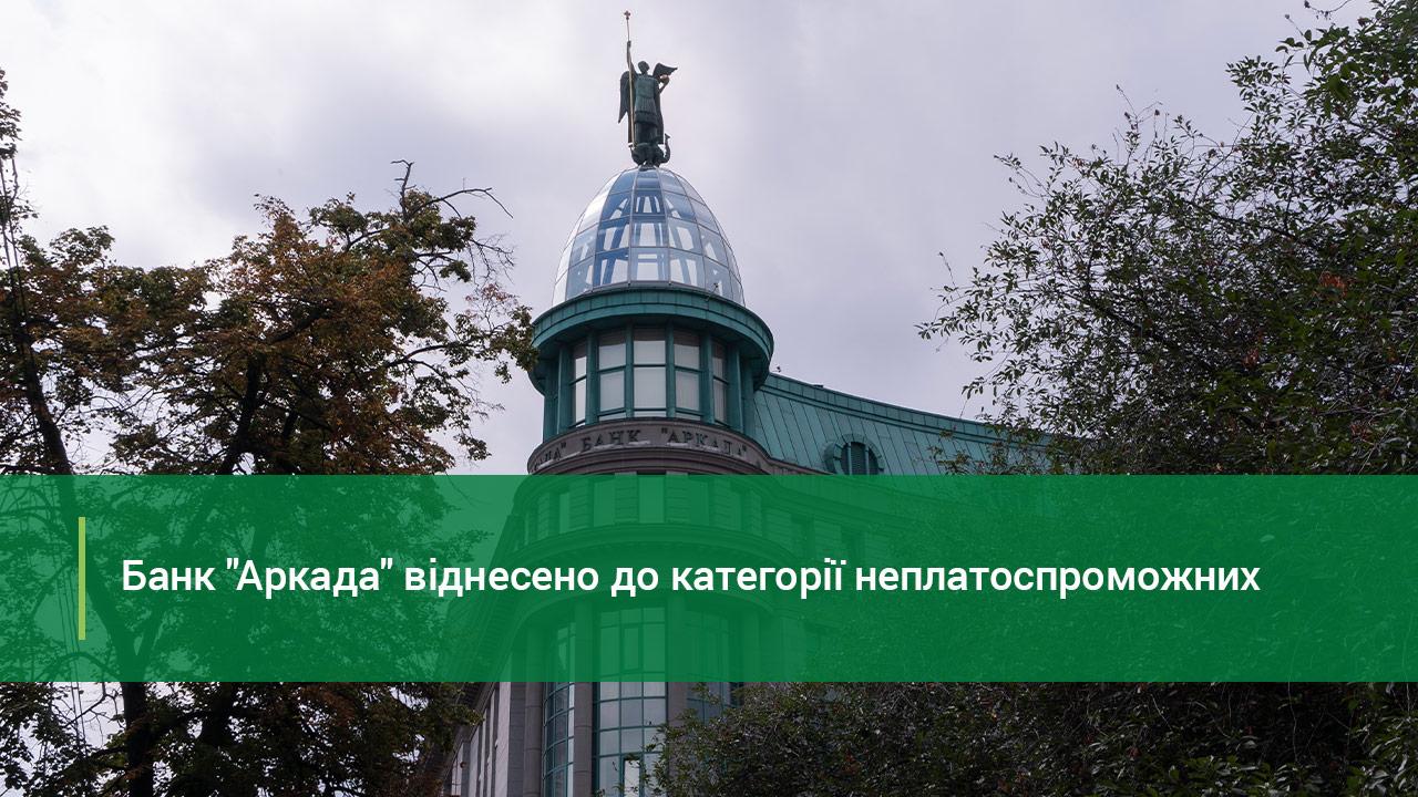 https://bank.gov.ua/admin_uploads/article/Banner_Arkada_2020-08-25.jpg?v=4