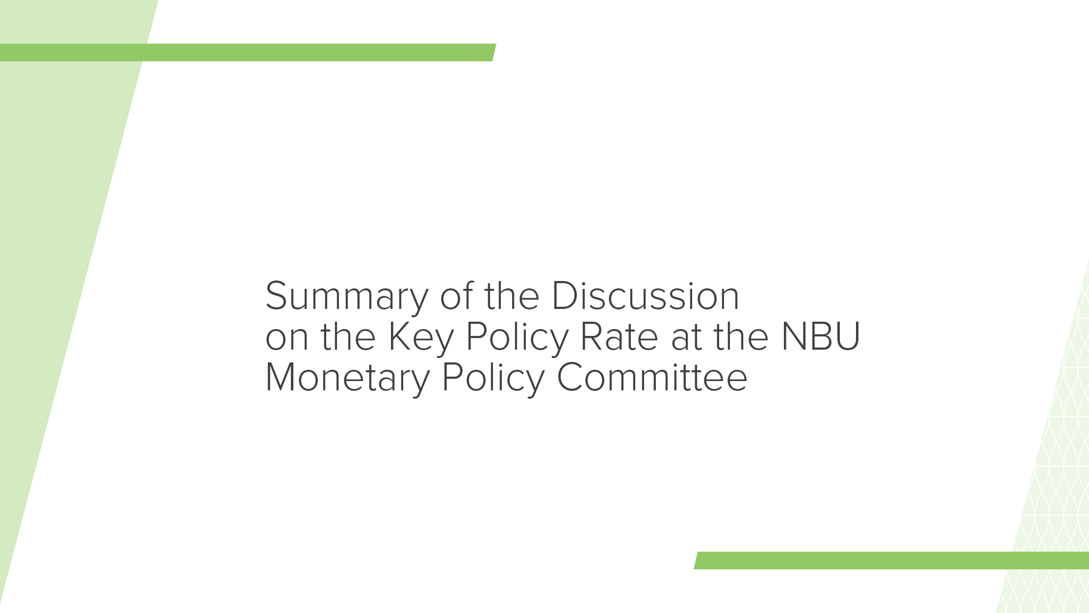 Summary of the Key Policy Rate Discussion by the NBU Monetary Policy Committee