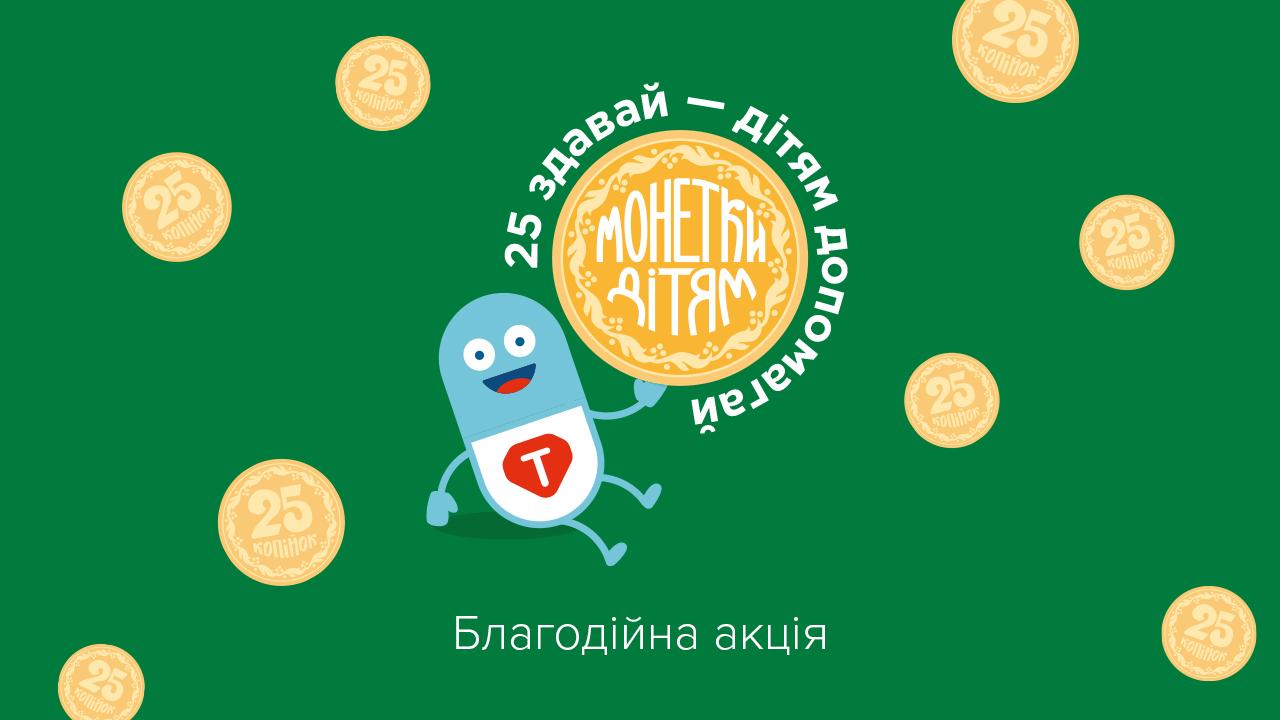 Монетки дітям 2021