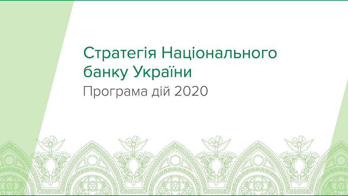 Національний банк оприлюднив Програму дій на 2020 рік