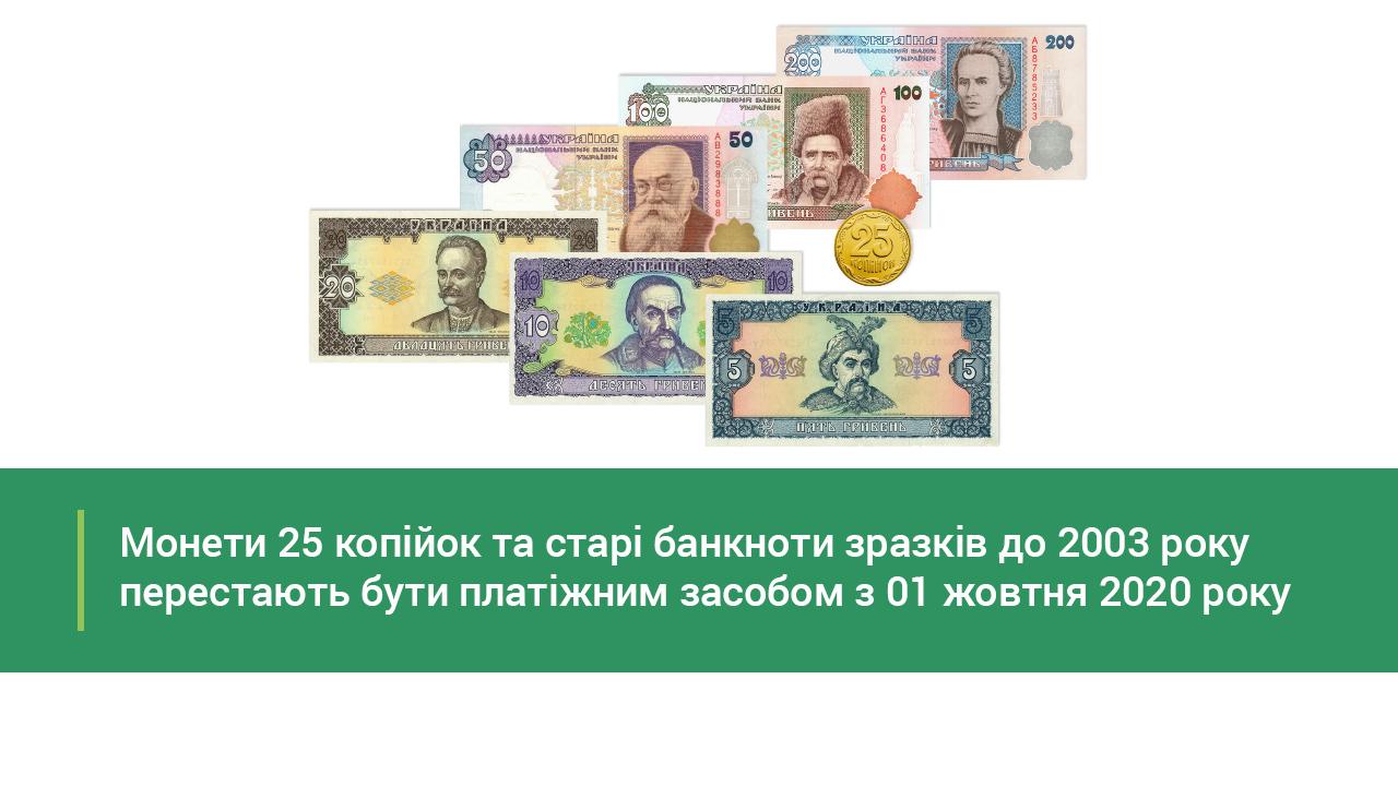 https://bank.gov.ua/admin_uploads/article/Banner_Zminu_Gotivkovui_obig_2020-09-02.jpg?v=4