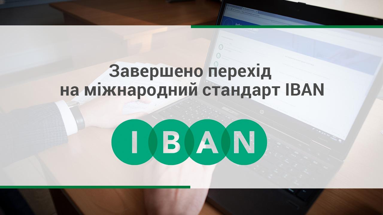 Завершено перехід на міжнародний стандарт IBAN