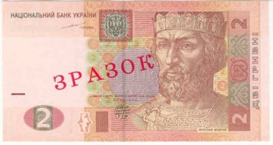 2 Hryvnia Banknote Designed in 2004 (front side)