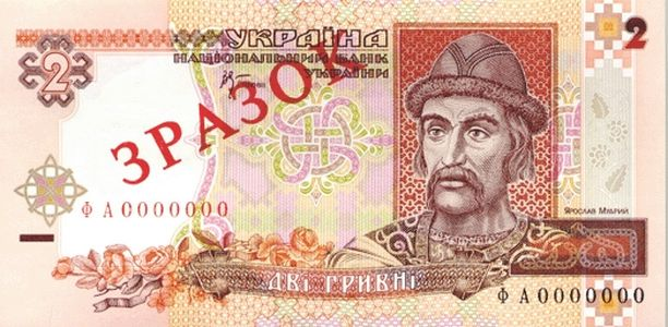 2 Hryvnia Banknote Designed in 2001 (front side)