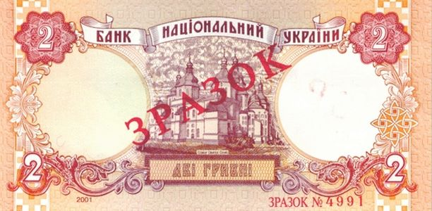 2 Hryvnia Banknote Designed in 2001 (back side)