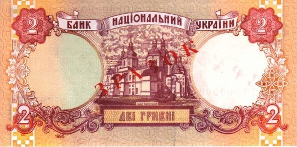 2 Hryvnia Banknote Designed in 1995 (back side)