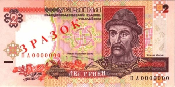 2 Hryvnia Banknote Designed in 1995 (front side)