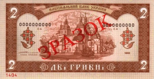 2 Hryvnia Banknote Designed in 1992 (back side)