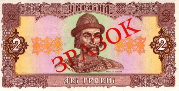 2 Hryvnia Banknote Designed in 1992 (front side)