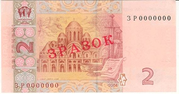 2 Hryvnia Banknote Designed in 2004 (back side)