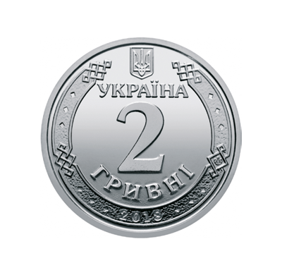 2 hryvnia circulating coin designed in 2018 (obverse)
