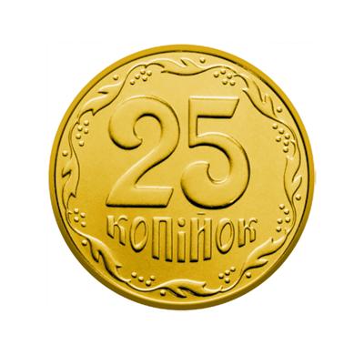 Монета номіналом 25 копійок