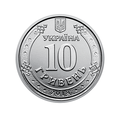 10 hryvnia circulating coin designed in 2018 (obverse)
