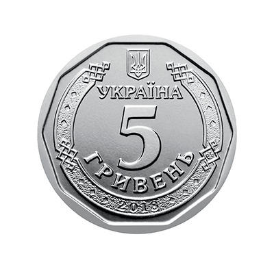5 hryvnia circulating coin designed in 2018 (obverse)